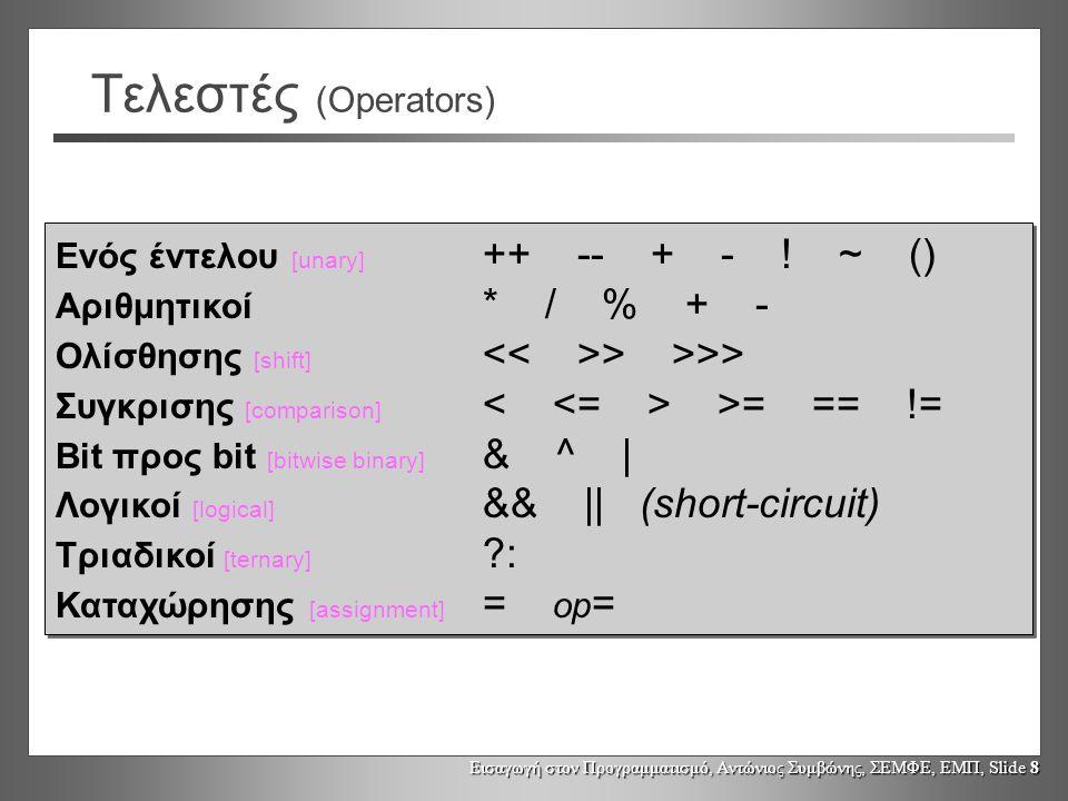 Εισαγωγή στον Προγραμματισμό, Αντώνιος Συμβώνης, ΣΕΜΦΕ, ΕΜΠ, Slide 8 Τελεστές (Operators) Ενός έντελου [unary] ++ -- + - .