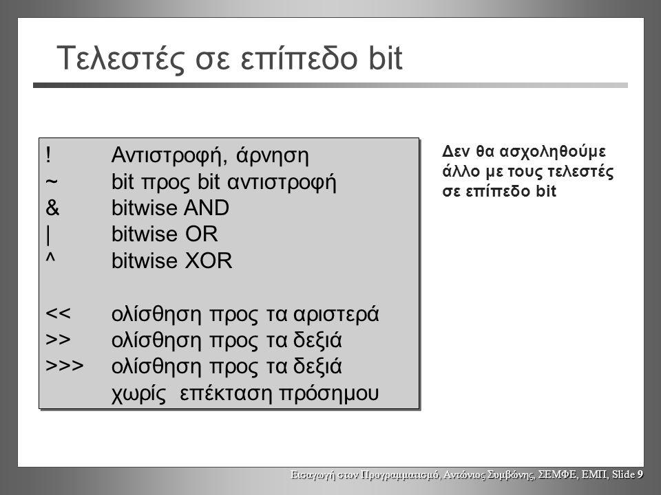 Εισαγωγή στον Προγραμματισμό, Αντώνιος Συμβώνης, ΣΕΜΦΕ, ΕΜΠ, Slide 9 Τελεστές σε επίπεδο bit .