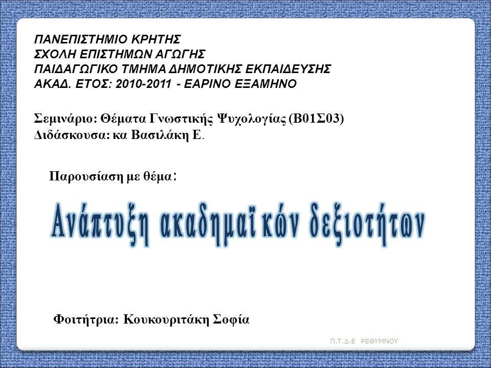 ΠΕΡΙΕΧΟΜΕΝΑ ΠΡΟΛΟΓΟΣ 1.