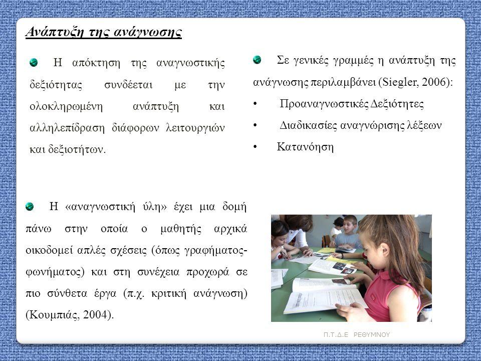 Π.Τ.Δ.Ε ΡΕΘΥΜΝΟΥ Ανάπτυξη της ανάγνωσης Η απόκτηση της αναγνωστικής δεξιότητας συνδέεται με την ολοκληρωμένη ανάπτυξη και αλληλεπίδραση διάφορων λειτο