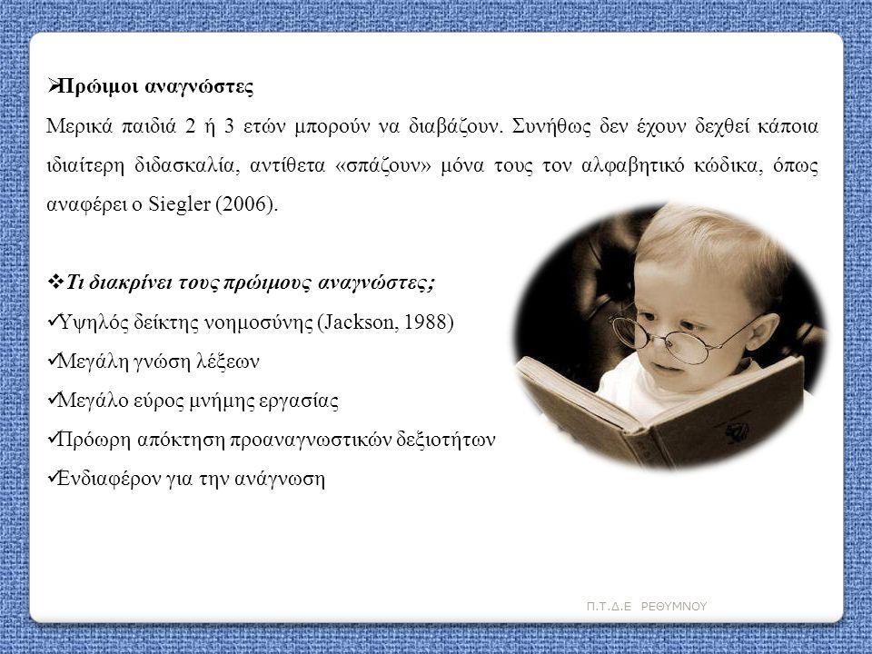 Π.Τ.Δ.Ε ΡΕΘΥΜΝΟΥ  Πρώιμοι αναγνώστες Μερικά παιδιά 2 ή 3 ετών μπορούν να διαβάζουν. Συνήθως δεν έχουν δεχθεί κάποια ιδιαίτερη διδασκαλία, αντίθετα «σ