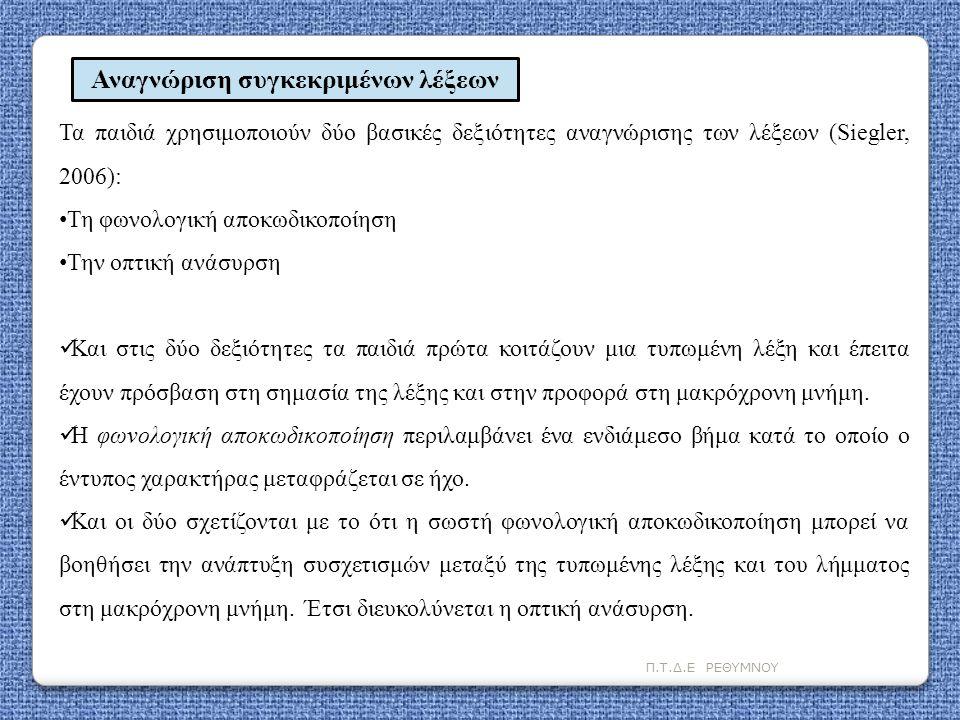 Π.Τ.Δ.Ε ΡΕΘΥΜΝΟΥ Αναγνώριση συγκεκριμένων λέξεων Τα παιδιά χρησιμοποιούν δύο βασικές δεξιότητες αναγνώρισης των λέξεων (Siegler, 2006): • Τη φωνολογικ