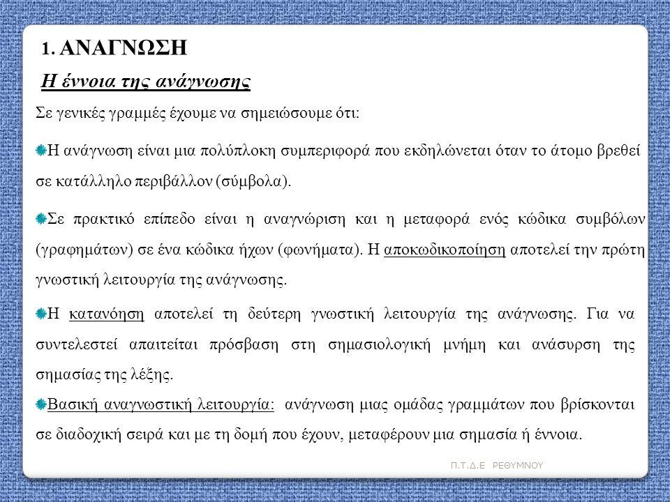 Π.Τ.Δ.Ε ΡΕΘΥΜΝΟΥ  Κουμπιάς, Ε.Λ. (2004).