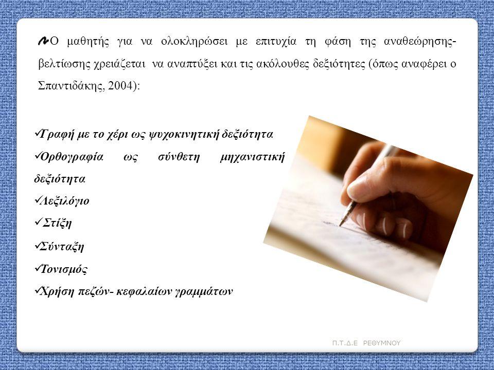 Π.Τ.Δ.Ε ΡΕΘΥΜΝΟΥ Ο μαθητής για να ολοκληρώσει με επιτυχία τη φάση της αναθεώρησης- βελτίωσης χρειάζεται να αναπτύξει και τις ακόλουθες δεξιότητες (όπω