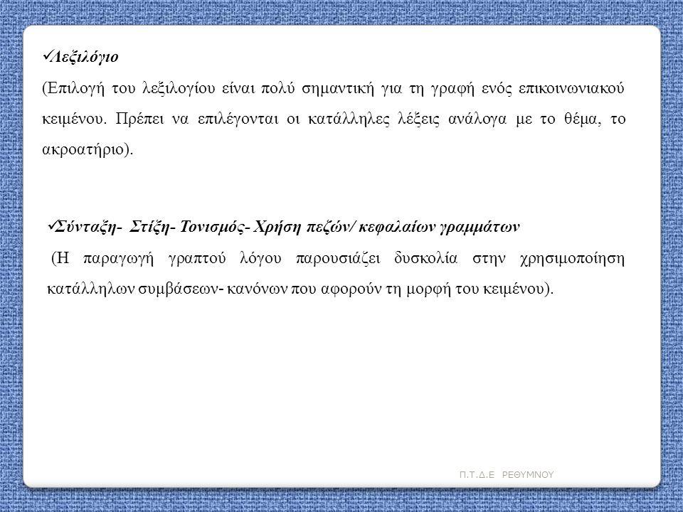Π.Τ.Δ.Ε ΡΕΘΥΜΝΟΥ  Λεξιλόγιο (Επιλογή του λεξιλογίου είναι πολύ σημαντική για τη γραφή ενός επικοινωνιακού κειμένου. Πρέπει να επιλέγονται οι κατάλληλ