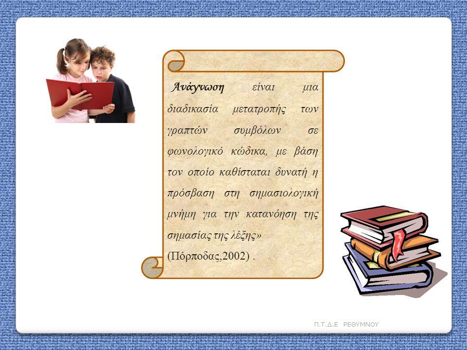 Π.Τ.Δ.Ε ΡΕΘΥΜΝΟΥ «Ανάγνωση είναι μια διαδικασία μετατροπής των γραπτών συμβόλων σε φωνολογικό κώδικα, με βάση τον οποίο καθίσταται δυνατή η πρόσβαση σ
