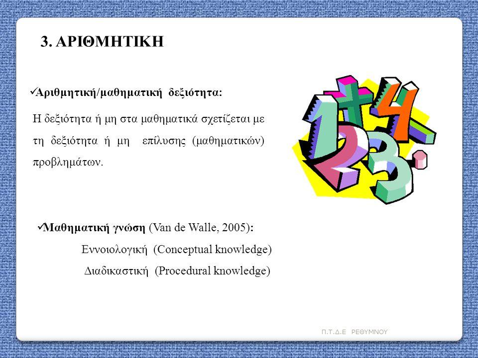 Π.Τ.Δ.Ε ΡΕΘΥΜΝΟΥ 3. ΑΡΙΘΜΗΤΙΚΗ  Αριθμητική/μαθηματική δεξιότητα: Η δεξιότητα ή μη στα μαθηματικά σχετίζεται με τη δεξιότητα ή μη επίλυσης (μαθηματικώ