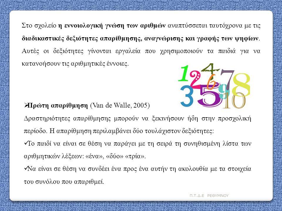 Π.Τ.Δ.Ε ΡΕΘΥΜΝΟΥ Στο σχολείο η εννοιολογική γνώση των αριθμών αναπτύσσεται ταυτόχρονα με τις διαδικαστικές δεξιότητες απαρίθμησης, αναγνώρισης και γρα