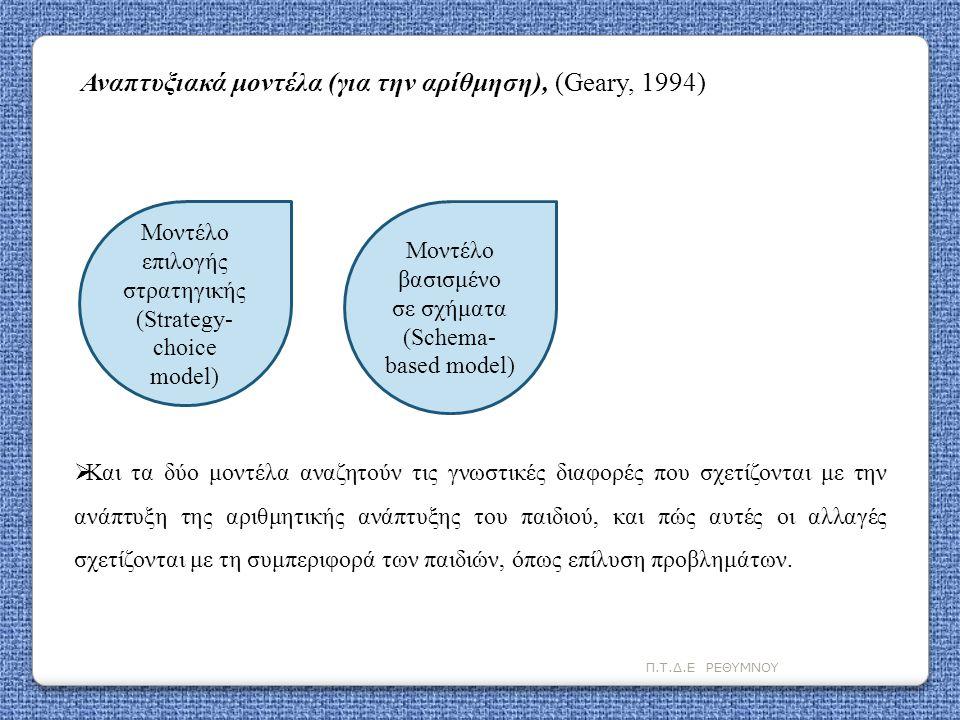 Π.Τ.Δ.Ε ΡΕΘΥΜΝΟΥ Αναπτυξιακά μοντέλα (για την αρίθμηση), (Geary, 1994) Μοντέλο επιλογής στρατηγικής (Strategy- choice model) Μοντέλο βασισμένο σε σχήμ