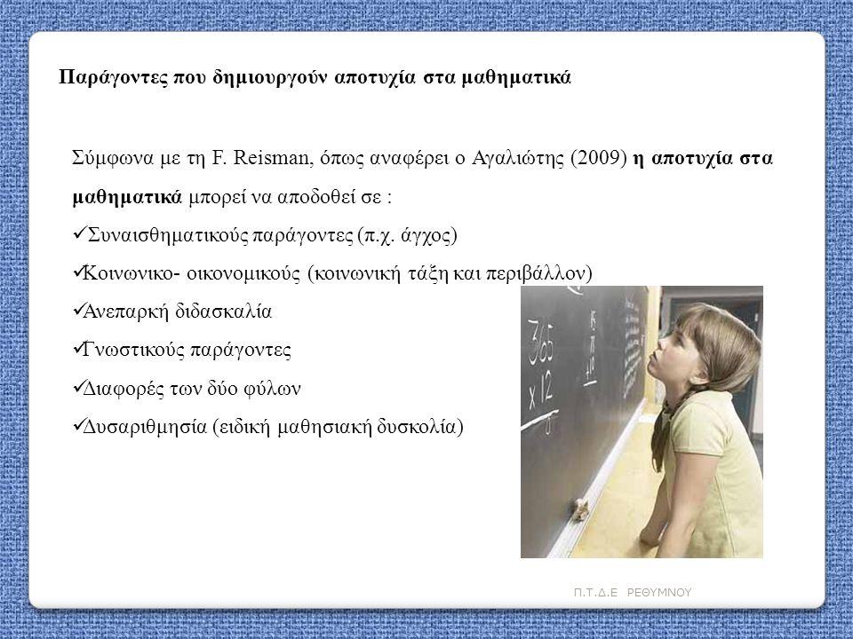 Π.Τ.Δ.Ε ΡΕΘΥΜΝΟΥ Παράγοντες που δημιουργούν αποτυχία στα μαθηματικά Σύμφωνα με τη F. Reisman, όπως αναφέρει ο Αγαλιώτης (2009) η αποτυχία στα μαθηματι