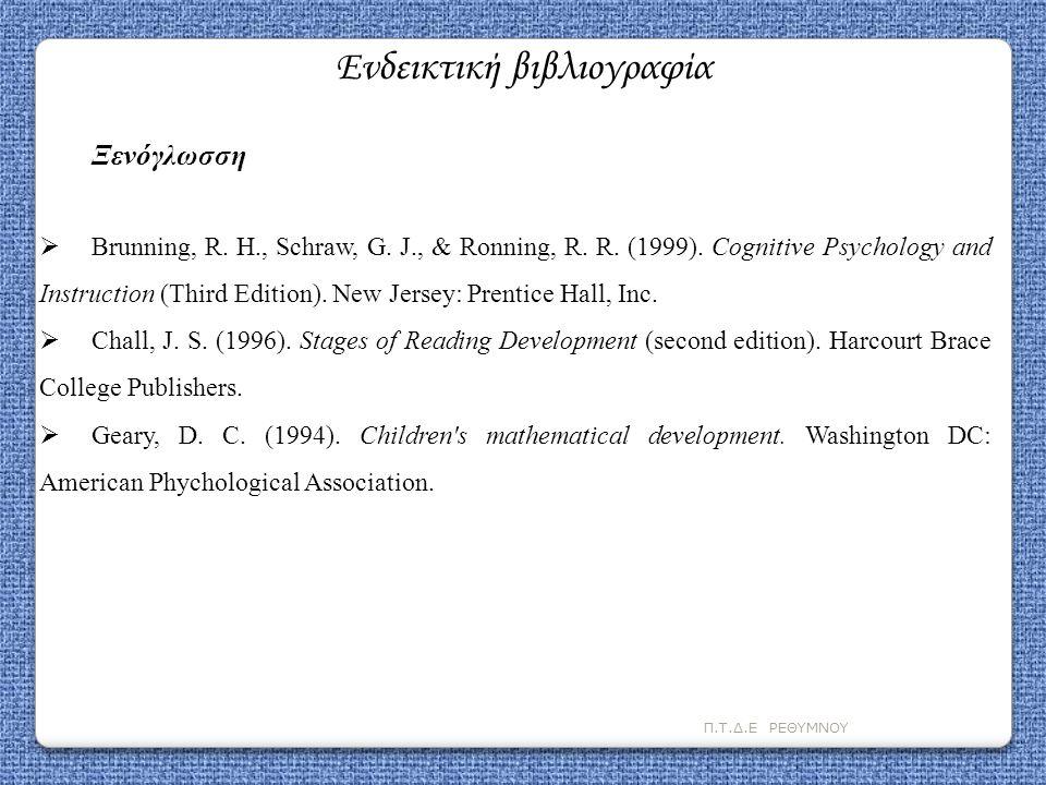 Π.Τ.Δ.Ε ΡΕΘΥΜΝΟΥ Ενδεικτική βιβλιογραφία Ξενόγλωσση  Brunning, R. H., Schraw, G. J., & Ronning, R. R. (1999). Cognitive Psychology and Instruction (T