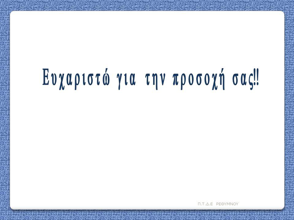 Π.Τ.Δ.Ε ΡΕΘΥΜΝΟΥ