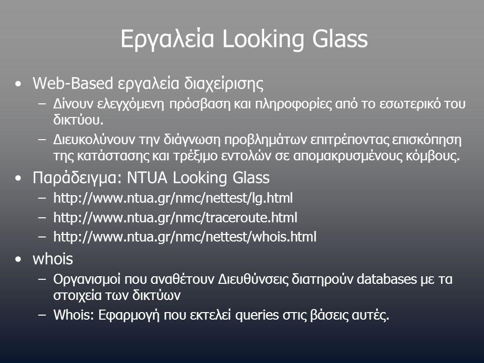 Εργαλεία Looking Glass •Web-Based εργαλεία διαχείρισης –Δίνουν ελεγχόμενη πρόσβαση και πληροφορίες από το εσωτερικό του δικτύου. –Διευκολύνουν την διά