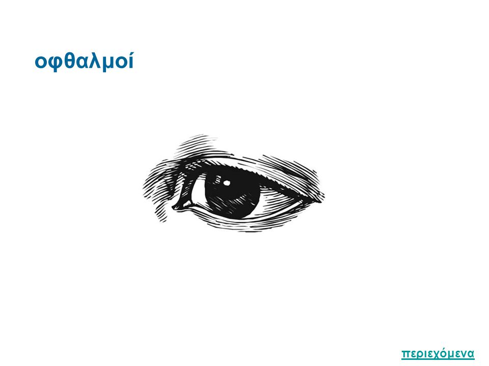 Οφθαλμοί ( φακός / οφθαλμοσκόπιο ) Συμμετρία / εξόφθαλμος / ενóφθαλμος Εκτίμηση ενδοφθάλμιας πίεσης ( με ελαφρά πίεση ) / Οίδημα βλεφάρων Βλεφαρική σχισμή / Βλεφαρικός σπασμός - βλεφαρόπτωση ( βλάβη VI εγκεφαλικής συζυγίας ) Ξανθελάσματα / Λαγόφθαλμος ( παράλυση άνω κλάδου προσωπικού ) Έλεγχος οπτικής οξύτητος ( αδρός ) / ( ΙΙ εγκεφαλική συζυγία ) Έλεγχος οπτικών πεδίων ( Αδρή σύγκριση με τα οπτικά πεδία του εξεταστή / με τα δάκτυλα ή μολύβι / μεταξύ φοιτητών ) Κλείνουμε το ένα μάτι του εξεταζόμενου με το ένα χέρι, του παραγγέλουμε να κοιτάζει το κέντρο του μετώπου μας συνεχώς και κινούμε το άλλο χέρι σε απόσταση 50 εκ.