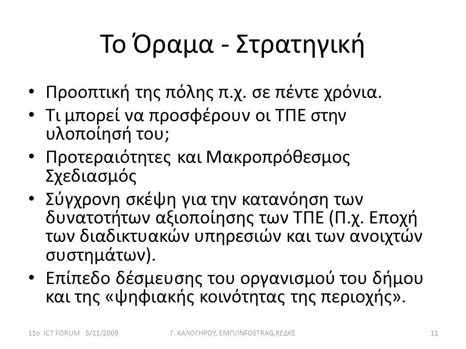 Το Όραμα - Στρατηγική • Προοπτική της πόλης π.χ. σε πέντε χρόνια.