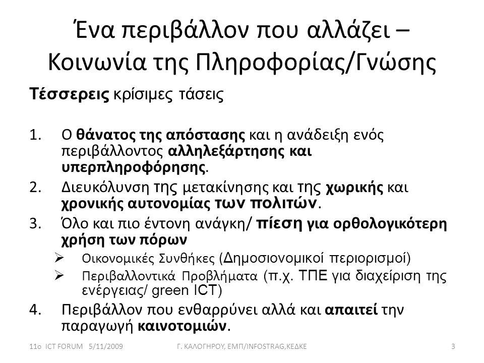 11ο ICT FORUM, 5/11/200911ο ICT FORUM 5/11/2009 Γ.ΚΑΛΟΓΗΡΟΥ, INFOSTRAG/ΕΜΠ, ΚΕΔΚΕΓ.