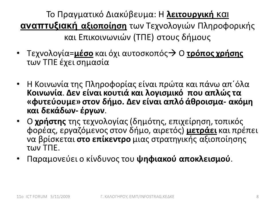 11ο ICT FORUM 5/11/2009Γ.