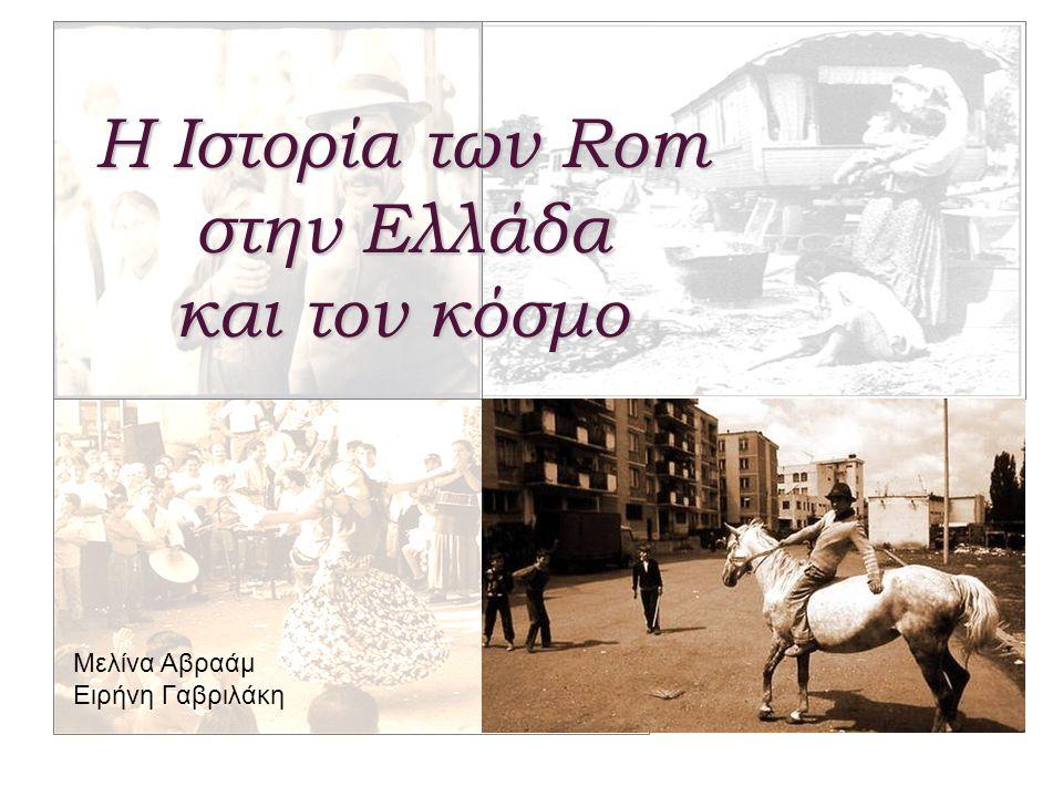 Η Ιστορία των Rom στην Ελλάδα και τον κόσμο Μελίνα Αβραάμ Ειρήνη Γαβριλάκη