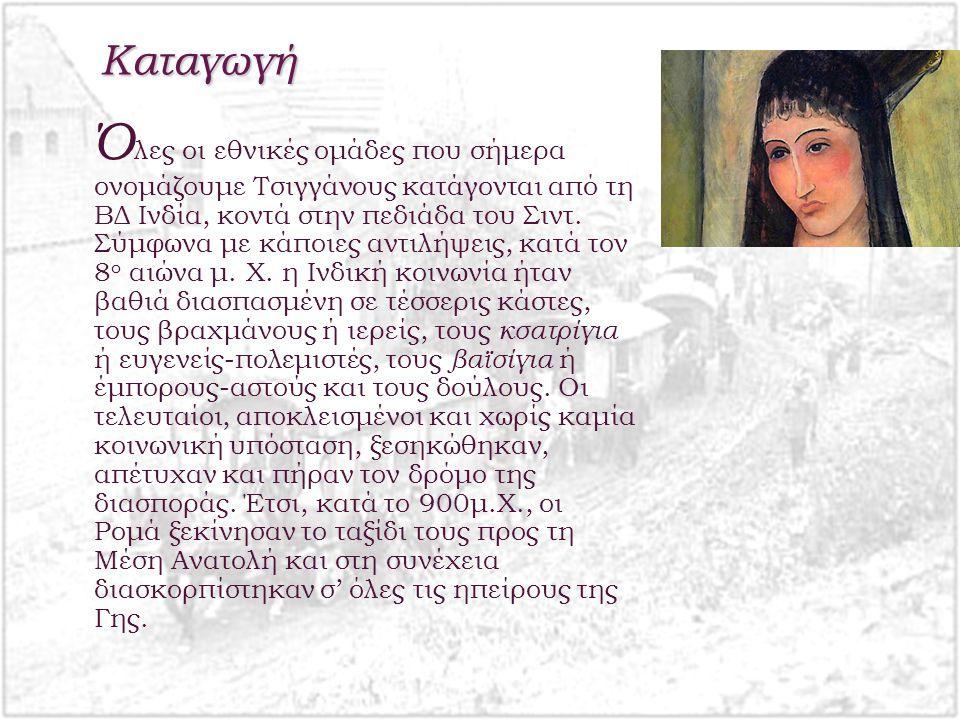 Όνομα Τ ο πρώτο ιστορικό κείμενο αναφέρει την άφιξη 12.000 Τζοτ (Τσιγγάνων) στην Περσία, στα μέσα του 10ου αιώνα.