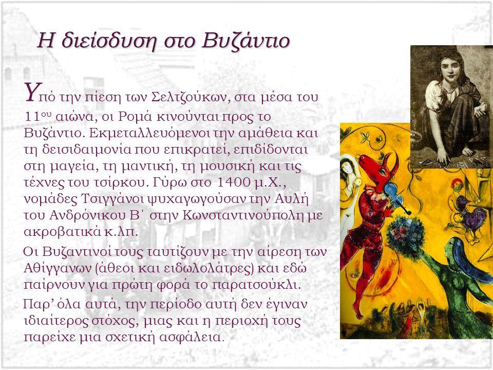 Η διείσδυση στο Βυζάντιο Η διείσδυση στο Βυζάντιο Υ πό την πίεση των Σελτζούκων, στα μέσα του 11 ου αιώνα, οι Ρομά κινούνται προς το Βυζάντιο.