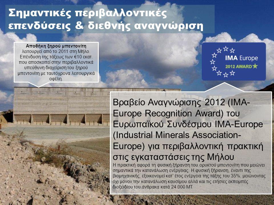 Σημαντικές περιβαλλοντικές επενδύσεις & διεθνής αναγνώριση Αποθήκη ξηρού μπεντονίτη λειτουργεί από το 2011 στη Μήλο.