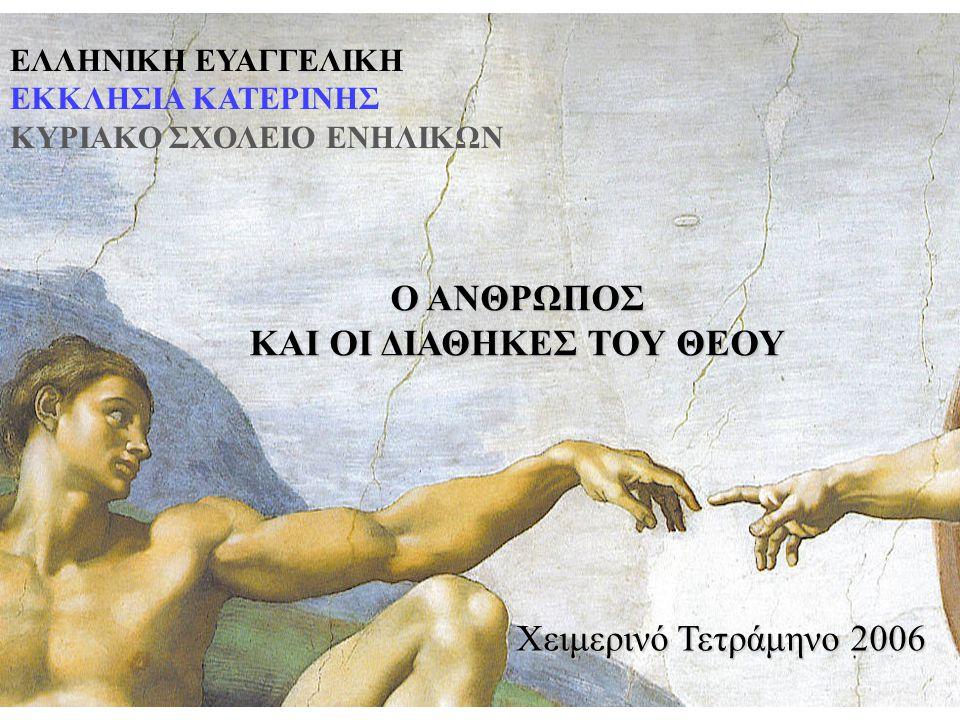 Η αποτυχία του λαού Ισραήλ •Η εξορία του λαού Ισραήλ από τη Γη της Επαγγελίας αποδεικνύει την καθολική αποτυχία τους στην Παλαιά Διαθήκη.