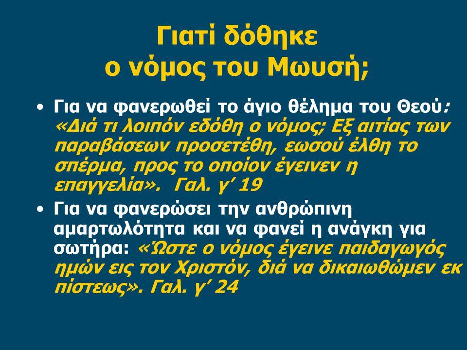 Γιατί δόθηκε ο νόμος του Μωυσή; •Για να φανερωθεί το άγιο θέλημα του Θεού: «Διά τι λοιπόν εδόθη ο νόμος; Εξ αιτίας των παραβάσεων προσετέθη, εωσού έλθ