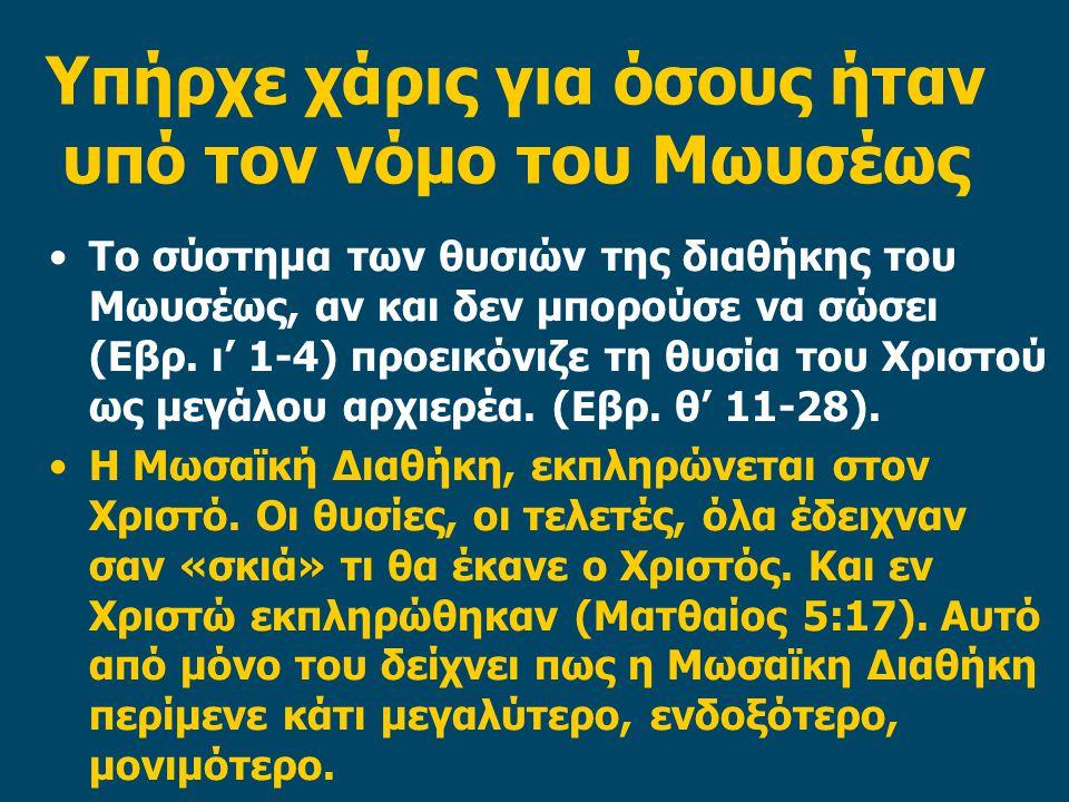 Υπήρχε χάρις για όσους ήταν υπό τον νόμο του Μωυσέως •Το σύστημα των θυσιών της διαθήκης του Μωυσέως, αν και δεν μπορούσε να σώσει (Εβρ. ι' 1-4) προει