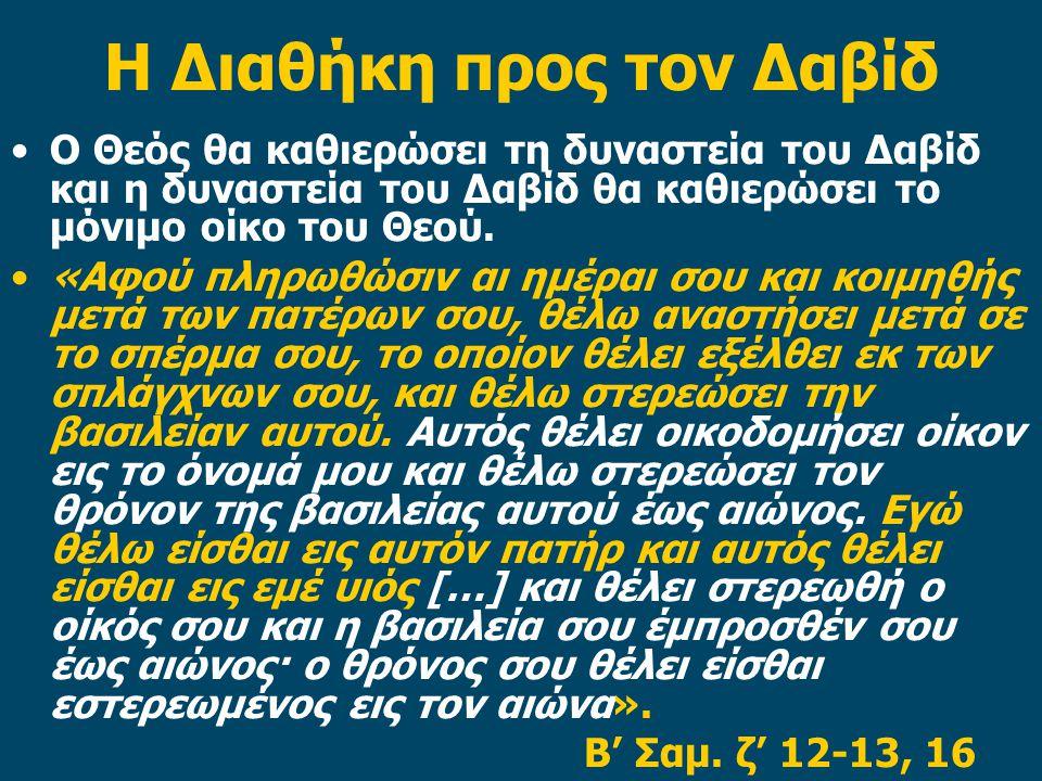 Η Διαθήκη προς τον Δαβίδ •Ο Θεός θα καθιερώσει τη δυναστεία του Δαβίδ και η δυναστεία του Δαβίδ θα καθιερώσει το μόνιμο οίκο του Θεού. •«Αφού πληρωθώσ