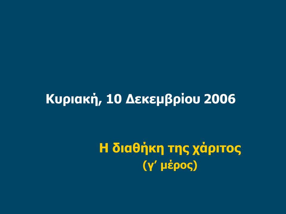 Κυριακή, 10 Δεκεμβρίου 2006 Η διαθήκη της χάριτος (γ' μέρος)