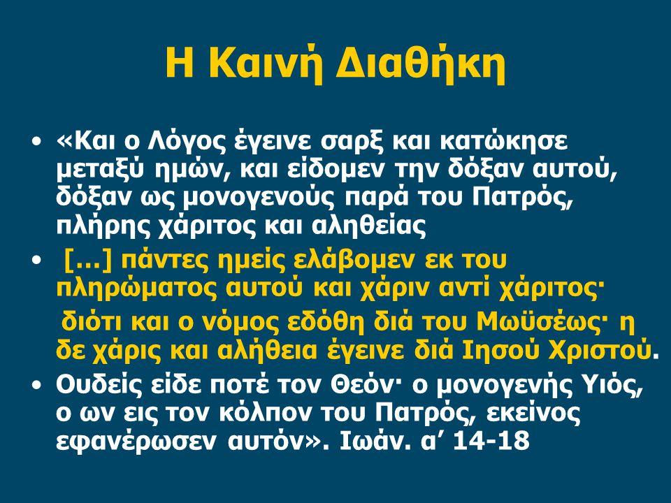 Η Καινή Διαθήκη •«Και ο Λόγος έγεινε σαρξ και κατώκησε μεταξύ ημών, και είδομεν την δόξαν αυτού, δόξαν ως μονογενούς παρά του Πατρός, πλήρης χάριτος κ