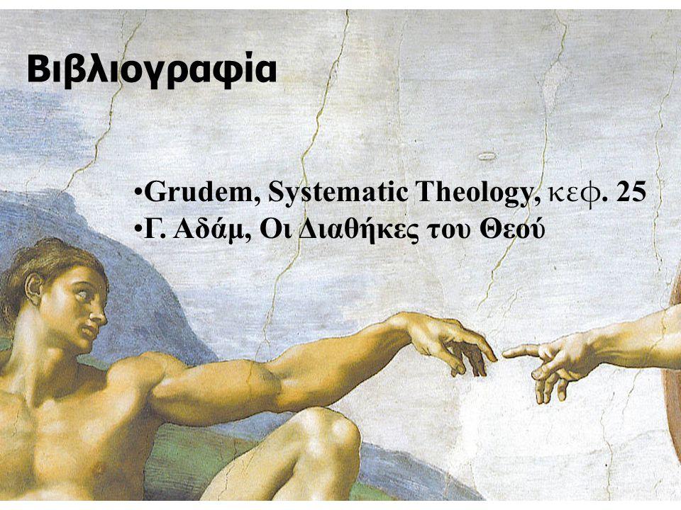 Βιβλιογραφία •Grudem, Systematic Theology, κεφ. 25 •Γ. Αδάμ, Οι Διαθήκες του Θεού