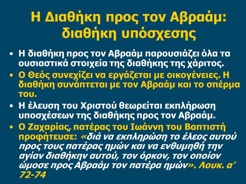 Η Διαθήκη προς τον Αβραάμ: διαθήκη υπόσχεσης •Η διαθήκη προς τον Αβραάμ παρουσιάζει όλα τα ουσιαστικά στοιχεία της διαθήκης της χάριτος. •O Θεός συνεχ