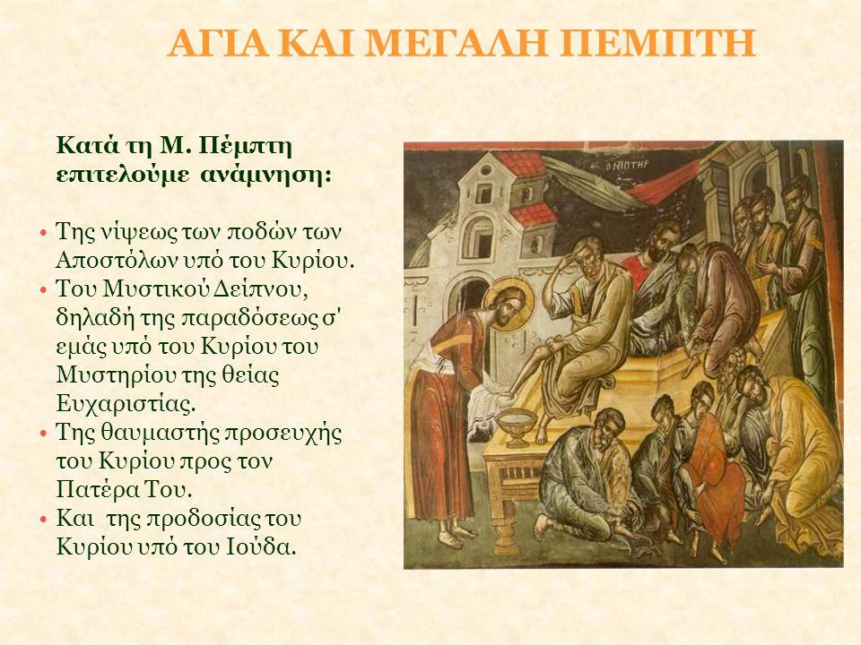 AΓΙΑ ΚΑΙ ΜΕΓΑΛΗ ΠΕΜΠΤΗ Κατά τη Μ. Πέμπτη επιτελούμε ανάμνηση: •Της νίψεως των ποδών των Αποστόλων υπό του Κυρίου. •Του Μυστικού Δείπνου, δηλαδή της πα