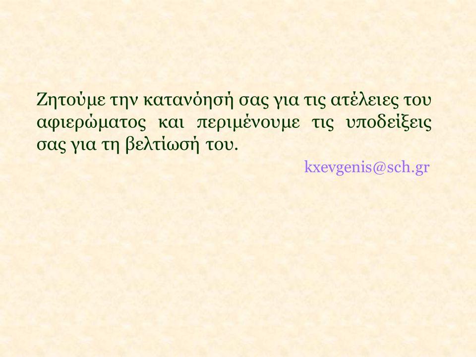 Ζητούμε την κατανόησή σας για τις ατέλειες του αφιερώματος και περιμένουμε τις υποδείξεις σας για τη βελτίωσή του. kxevgenis@sch.gr