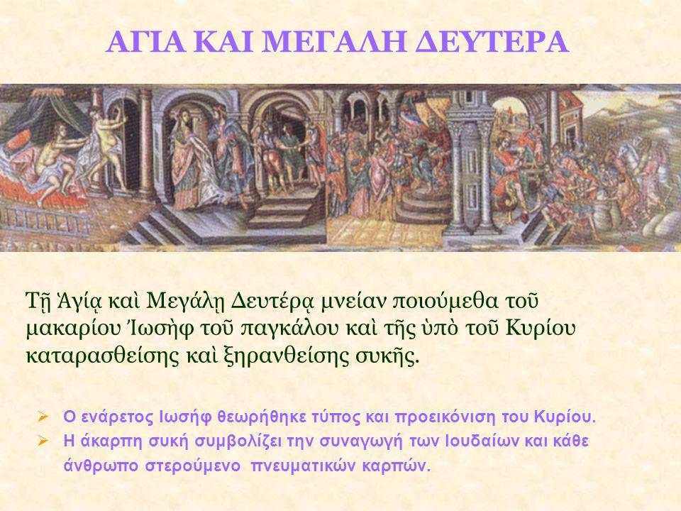 Ο ἱ ἄ ρχοντες συνήχθησαν ἐ π ὶ τ ὸ α ὐ τ ὸ κατ ὰ το ῦ Κυρίου κα ὶ κατ ὰ το ῦ Χριστο ῦ α ὐ το ῦ.