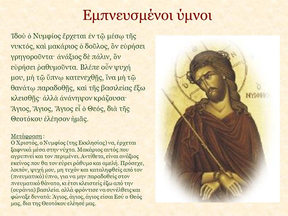 Τις βραδιές της Μεγάλης Εβδομάδας ο καθένας μας νιώθει ότι δεν είναι έτοιμος για την μεγάλη γιορτή του Κυρίου (το Πάσχα) και ότι η στολή της ψυχής του είναι σχισμένη και λερωμένη από τις αμαρτίες του.