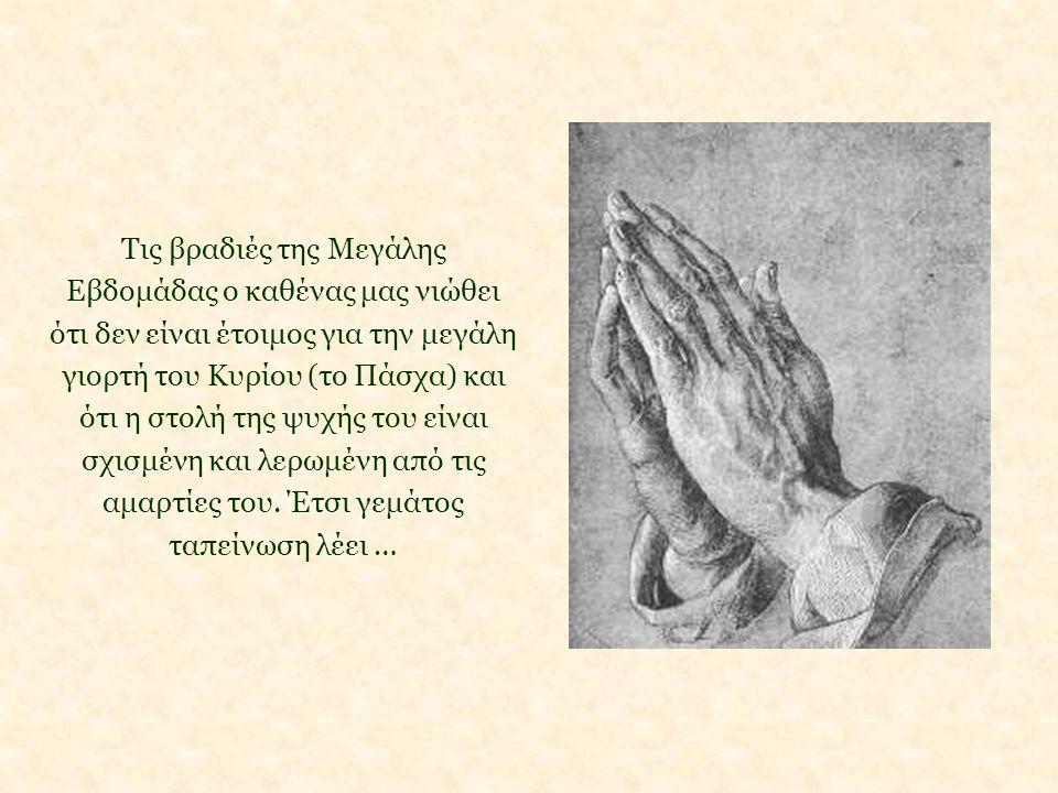 Τις βραδιές της Μεγάλης Εβδομάδας ο καθένας μας νιώθει ότι δεν είναι έτοιμος για την μεγάλη γιορτή του Κυρίου (το Πάσχα) και ότι η στολή της ψυχής του