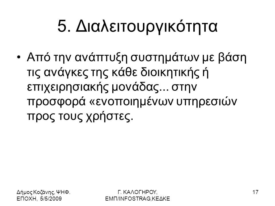 Δήμος Κοζάνης, ΨΗΦ. ΕΠΟΧΗ, 5/5/2009 Γ. KΑΛΟΓΗΡΟΥ, ΕΜΠ/INFOSTRAG,ΚΕΔΚΕ 17 5.