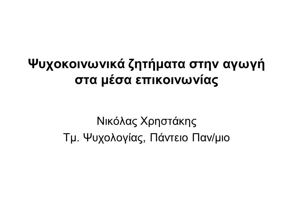 Ψυχοκοινωνικά ζητήματα στην αγωγή στα μέσα επικοινωνίας Νικόλας Χρηστάκης Τμ. Ψυχολογίας, Πάντειο Παν/μιο