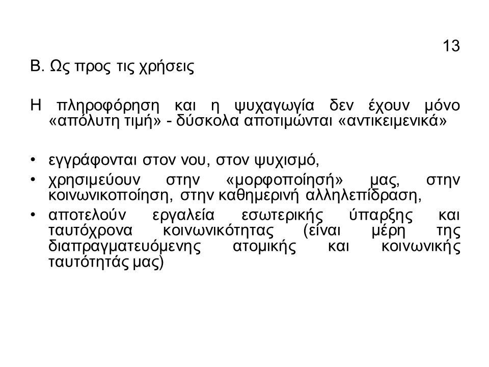 13 Β. Ως προς τις χρήσεις Η πληροφόρηση και η ψυχαγωγία δεν έχουν μόνο «απόλυτη τιμή» - δύσκολα αποτιμώνται «αντικειμενικά» •εγγράφονται στον νου, στο