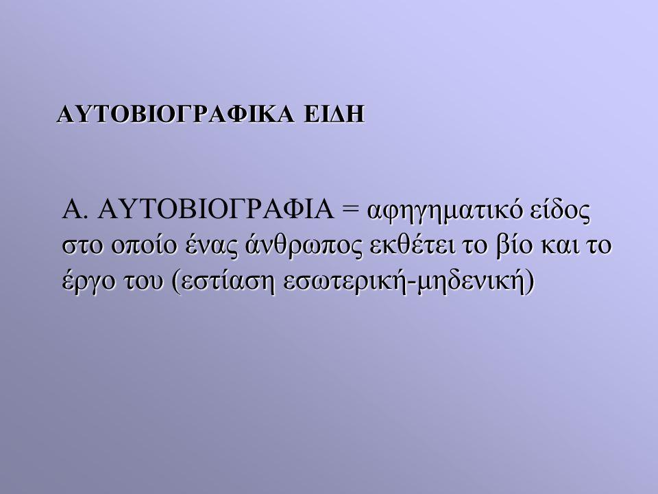 ΑΥΤΟΒΙΟΓΡΑΦΙΚΑ ΕΙΔΗ αφηγηματικό είδος στο οποίο ένας άνθρωπος εκθέτει το βίο και το έργο του (εστίαση εσωτερική-μηδενική) Α. ΑΥΤΟΒΙΟΓΡΑΦΙΑ = αφηγηματι