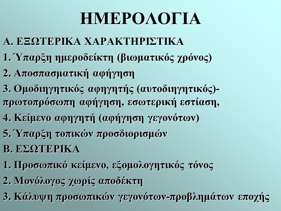 ΗΜΕΡΟΛΟΓΙΑ Α. ΕΞΩΤΕΡΙΚΑ ΧΑΡΑΚΤΗΡΙΣΤΙΚΑ 1. Ύπαρξη ημεροδείκτη (βιωματικός χρόνος) 2. Αποσπασματική αφήγηση 3. Ομοδιηγητικός αφηγητής (αυτοδιηγητικός)-