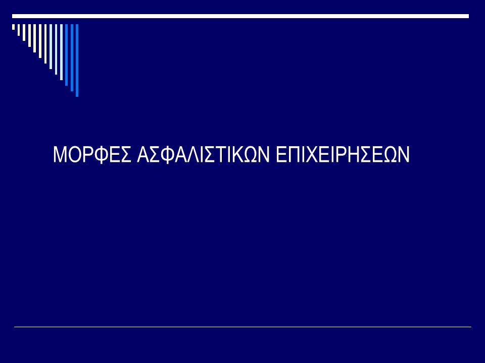 ΜΟΡΦΕΣ ΑΣΦΑΛΙΣΤΙΚΩΝ ΕΠΙΧΕΙΡΗΣΕΩΝ
