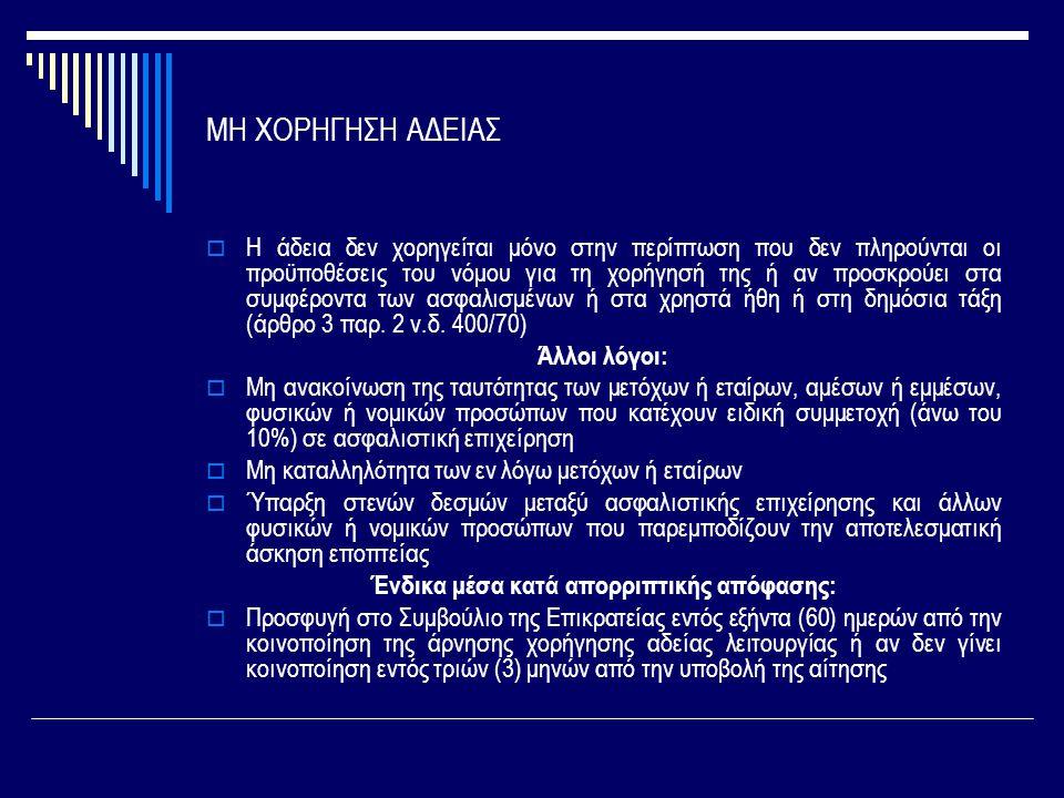 ΜΗ ΧΟΡΗΓΗΣΗ ΑΔΕΙΑΣ  Η άδεια δεν χορηγείται μόνο στην περίπτωση που δεν πληρούνται οι προϋποθέσεις του νόμου για τη χορήγησή της ή αν προσκρούει στα συμφέροντα των ασφαλισμένων ή στα χρηστά ήθη ή στη δημόσια τάξη (άρθρο 3 παρ.
