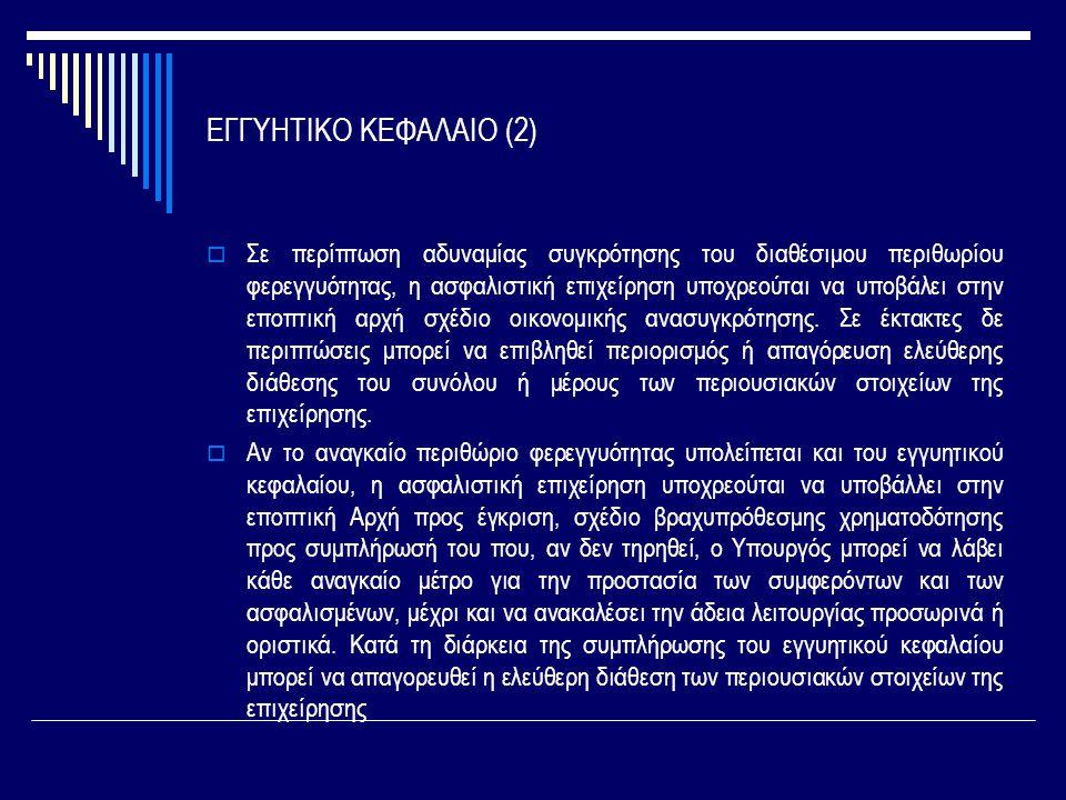 ΕΓΓΥΗΤΙΚΟ ΚΕΦΑΛΑΙΟ (2)  Σε περίπτωση αδυναμίας συγκρότησης του διαθέσιμου περιθωρίου φερεγγυότητας, η ασφαλιστική επιχείρηση υποχρεούται να υποβάλει στην εποπτική αρχή σχέδιο οικονομικής ανασυγκρότησης.
