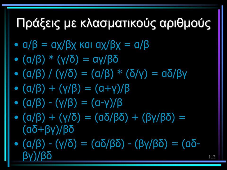 113 •α/β = αχ/βχ και αχ/βχ = α/β •(α/β) * (γ/δ) = αγ/βδ •(α/β) / (γ/δ) = (α/β) * (δ/γ) = αδ/βγ •(α/β) + (γ/β) = (α+γ)/β •(α/β) - (γ/β) = (α-γ)/β •(α/β