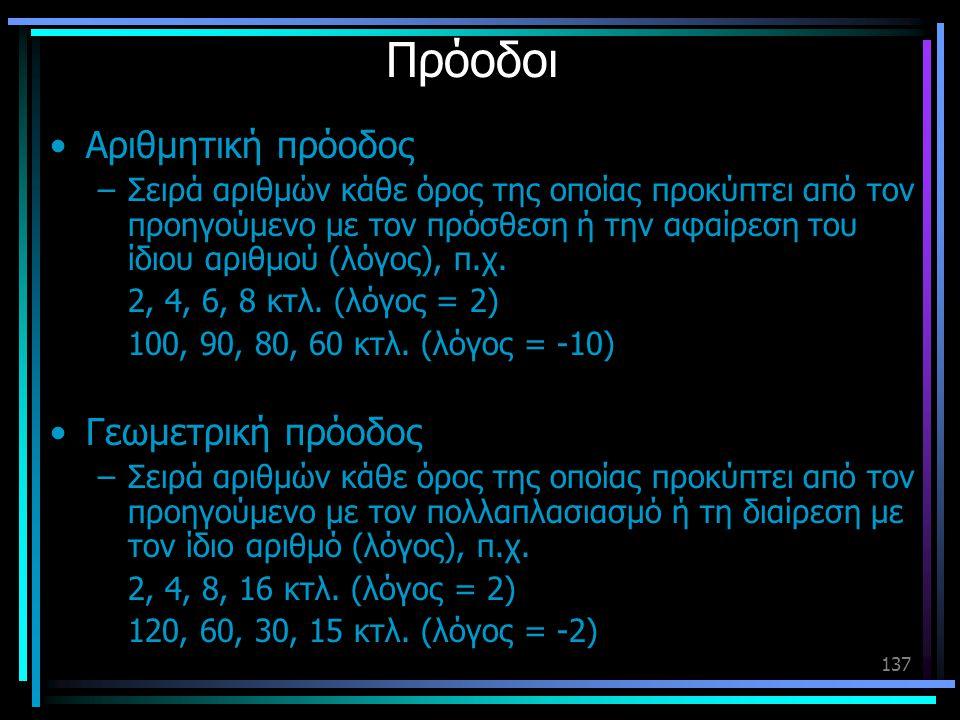 137 Πρόοδοι •Αριθμητική πρόοδος –Σειρά αριθμών κάθε όρος της οποίας προκύπτει από τον προηγούμενο με τον πρόσθεση ή την αφαίρεση του ίδιου αριθμού (λό