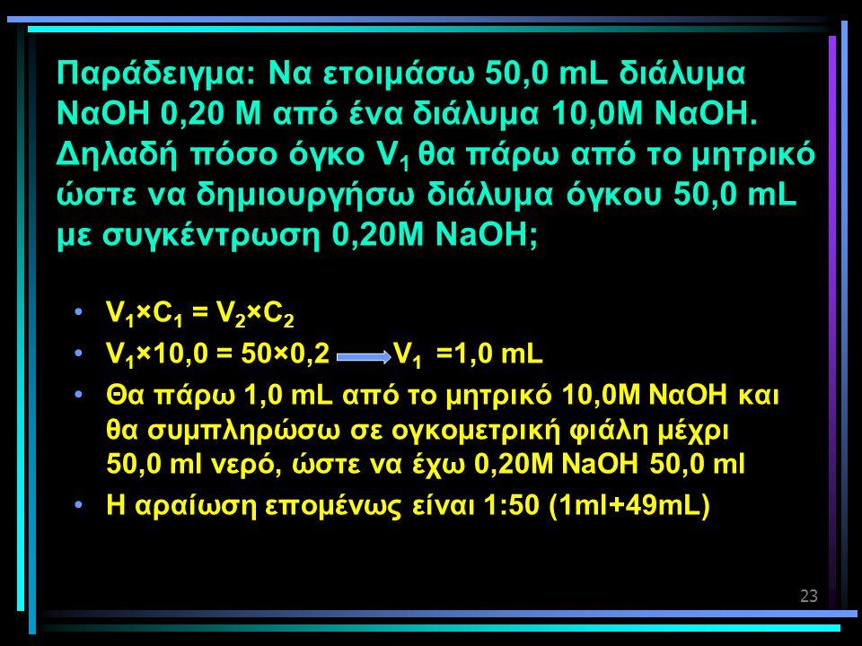 Παράδειγμα: Να ετοιμάσω 50,0 mL διάλυμα ΝαΟΗ 0,20 M από ένα διάλυμα 10,0Μ ΝαΟΗ. Δηλαδή πόσο όγκο V 1 θα πάρω από το μητρικό ώστε να δημιουργήσω διάλυμ