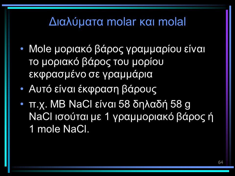 Διαλύματα molar και molal •Mole μοριακό βάρος γραμμαρίου είναι το μοριακό βάρος του μορίου εκφρασμένο σε γραμμάρια •Αυτό είναι έκφραση βάρους •π.χ. ΜΒ